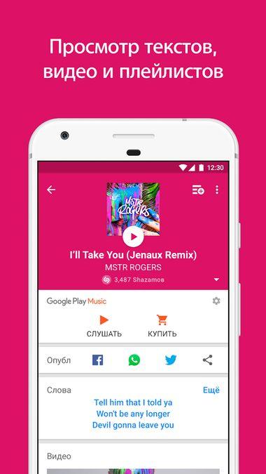 Скачать Shazam на Андроид — Русская версия screen 1