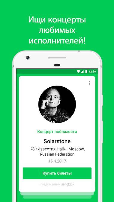 Скачать Shazam на Андроид — Русская версия screen 2