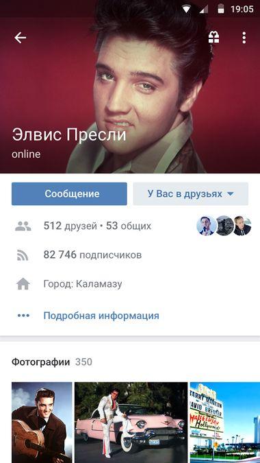 Скачать ВКонтакте на Андроид — Официальный клиент screen 1