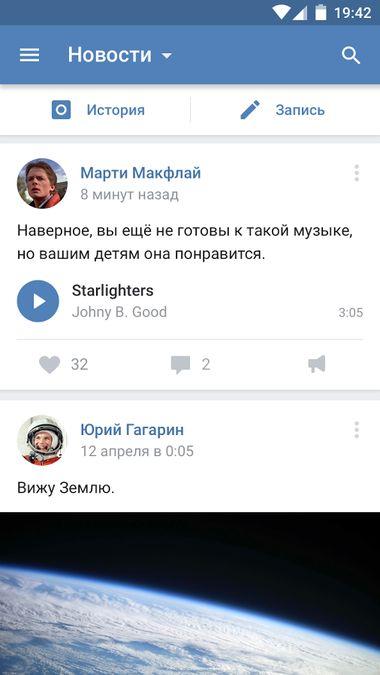 Скачать ВКонтакте на Андроид — Официальный клиент screen 2