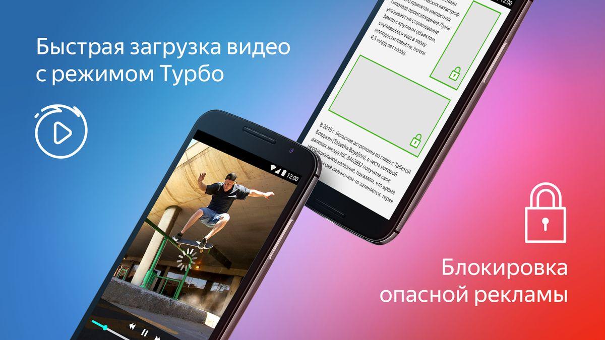 Скачать Яндекс.Браузер —  Русская версия screen 1