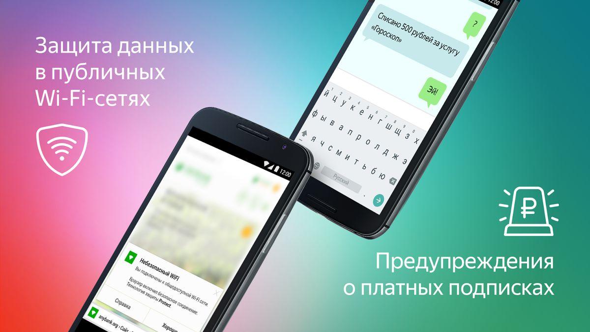 Скачать Яндекс.Браузер —  Русская версия screen 2