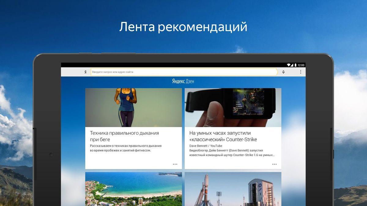 Скачать Яндекс.Браузер —  Русская версия screen 3