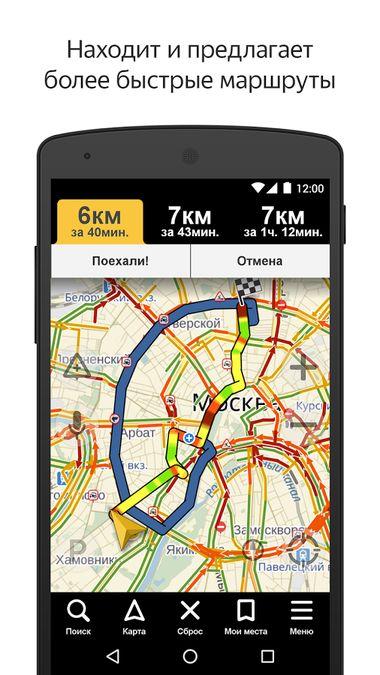 Скачать Яндекс.Навигатор на Андроид — Русская версия screen 1