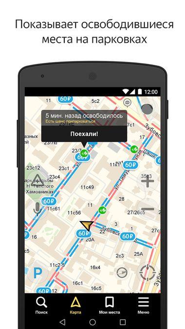 Скачать Яндекс.Навигатор на Андроид — Русская версия screen 3