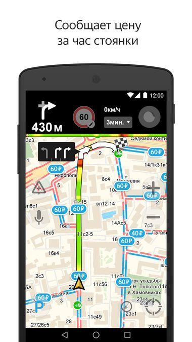 Скачать Яндекс.Навигатор на Андроид — Русская версия screen 2
