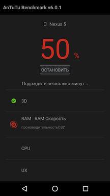 Скачать AnTuTu Benchmark на Андроид — Русская версия screen 2