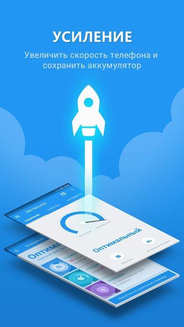 Скачать 360 Security — Antivirus Boost на Андроид — Полная версия screen 5