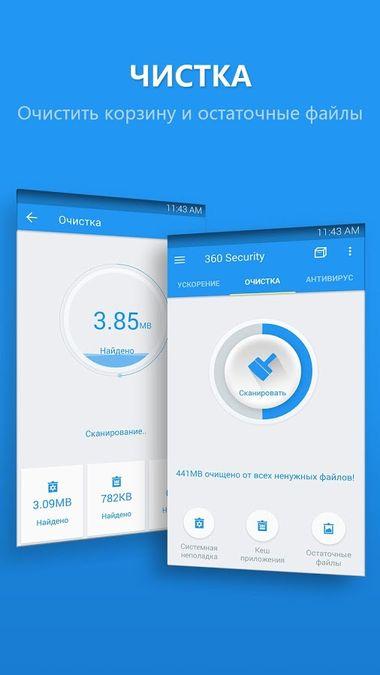 Скачать 360 Security — Antivirus Boost на Андроид — Полная версия screen 2