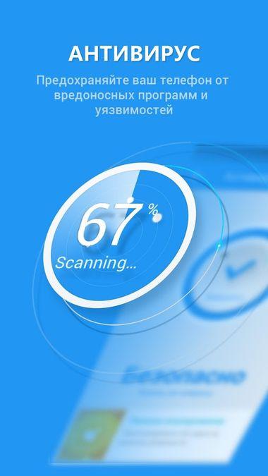 Скачать 360 Security — Antivirus Boost на Андроид — Полная версия screen 3