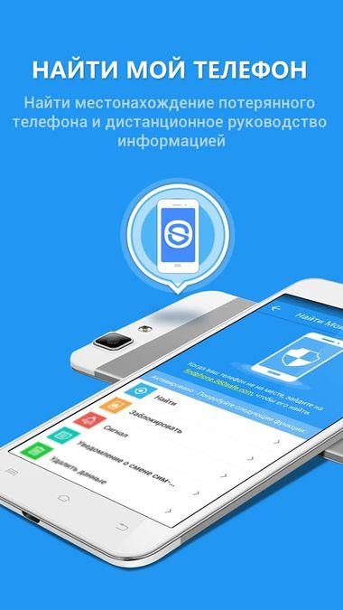 Скачать 360 Security — Antivirus Boost на Андроид — Полная версия screen 4