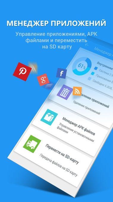 Скачать 360 Security — Antivirus Boost на Андроид — Полная версия screen 1