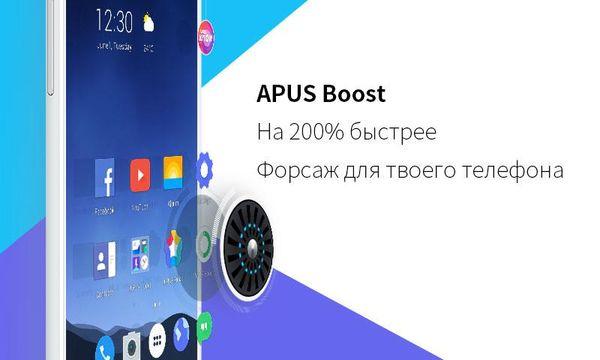 Скачать APUS Launcher на Андроид — Русская версия screen 2