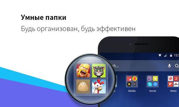 Скачать APUS Launcher на Андроид — Русская версия screen 1