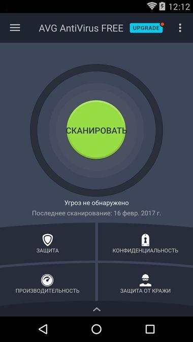 Скачать Антивирус AVG на Андроид — Полная версия screen 5