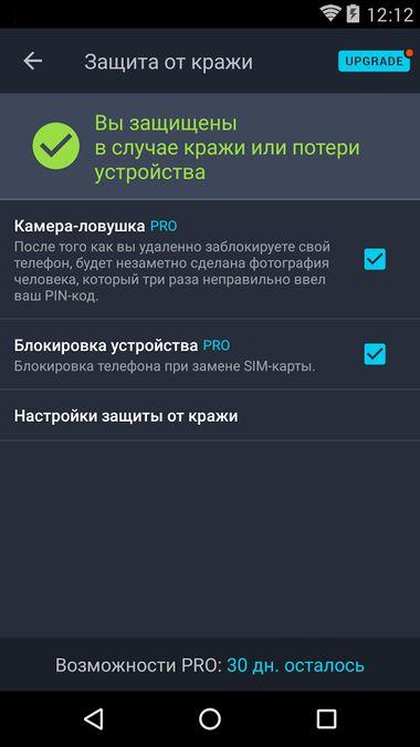 Скачать Антивирус AVG на Андроид — Полная версия screen 2