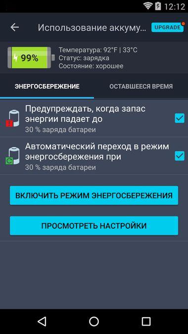 Скачать Антивирус AVG на Андроид — Полная версия screen 3