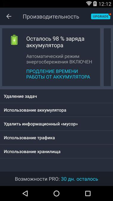 Скачать Антивирус AVG на Андроид — Полная версия screen 4