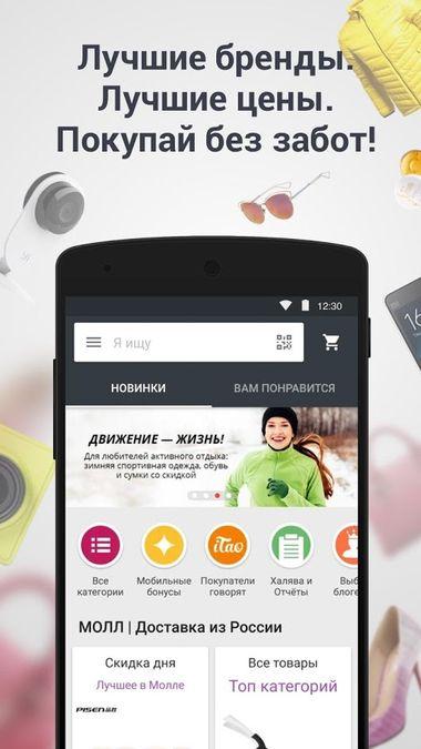 Скачать AliExpress Shopping на Андроид screen 1