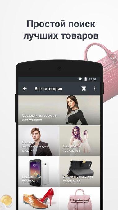 Скачать AliExpress Shopping на Андроид screen 4