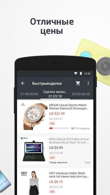 Скачать AliExpress Shopping на Андроид screen 2