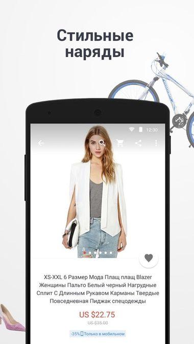 Скачать AliExpress Shopping на Андроид screen 3