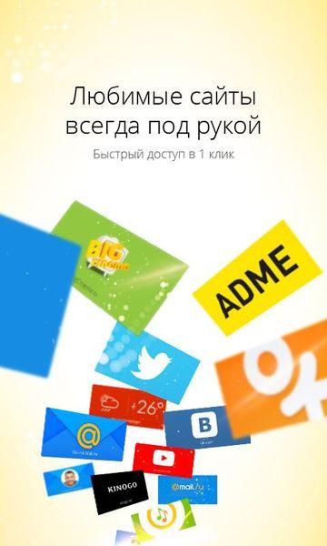 Скачать Браузер Амиго на Андроид — Последняя версия screen 2
