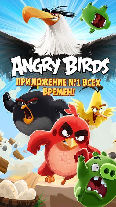 Скачать Angry birds на Андроид — Мод все открыто screen 2