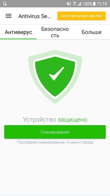 Скачать Avira Antivirus Security на Андроид — Русская версия screen 1
