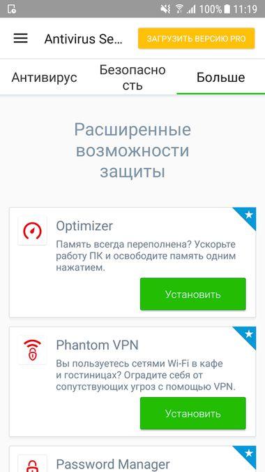 Скачать Avira Antivirus Security на Андроид — Русская версия screen 2