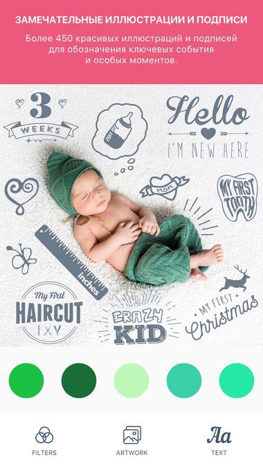 Скачать Baby Pics на Андроид — Официальная версия screen 4