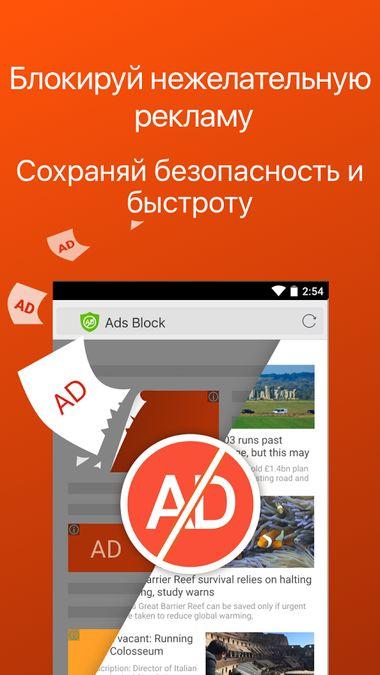 Скачать CM Browser — Fast & Secure на Андроид — Русская версия screen 1