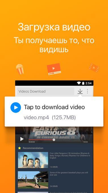 Скачать CM Browser — Fast & Secure на Андроид — Русская версия screen 4