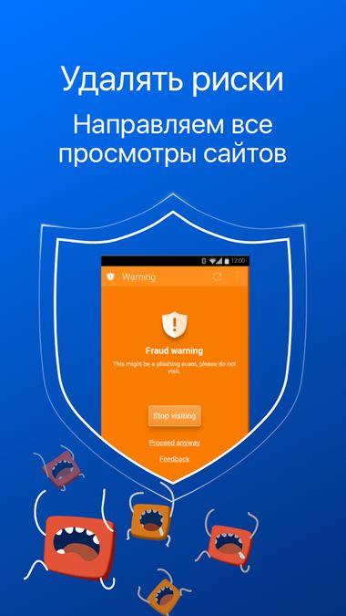 Скачать CM Browser — Fast & Secure на Андроид — Русская версия screen 2