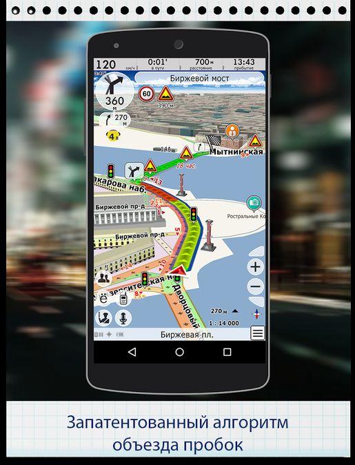 Скачать CityGuide на Андроид screen 1