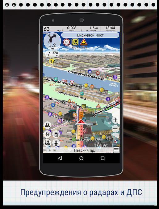 Скачать CityGuide на Андроид screen 2