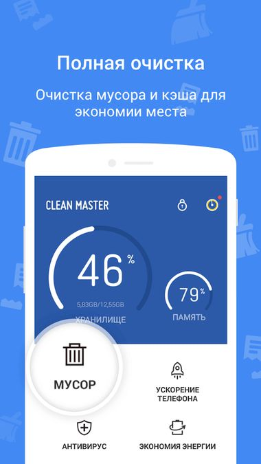 Скачать Clean Master на Андроид — Русская версия screen 2