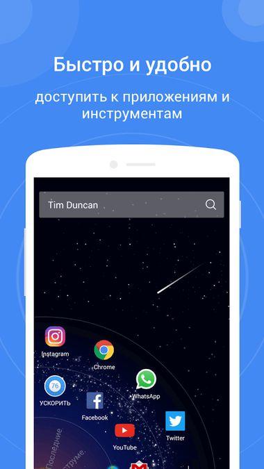 Скачать Clean Master на Андроид — Русская версия screen 3