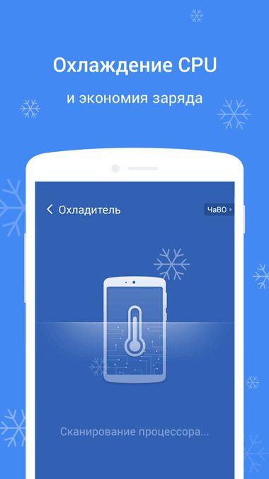 Скачать Clean Master на Андроид — Русская версия screen 1