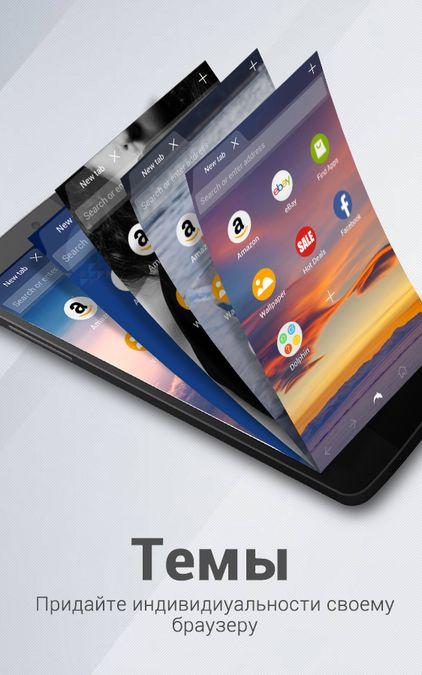 Скачать Браузер Dolphin на Андроид — Последняя версия screen 4