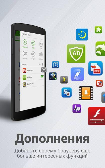 Скачать Браузер Dolphin на Андроид — Последняя версия screen 2