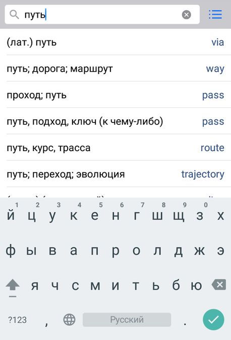 Скачать English-Russian Dictionary на Андроид screen 1