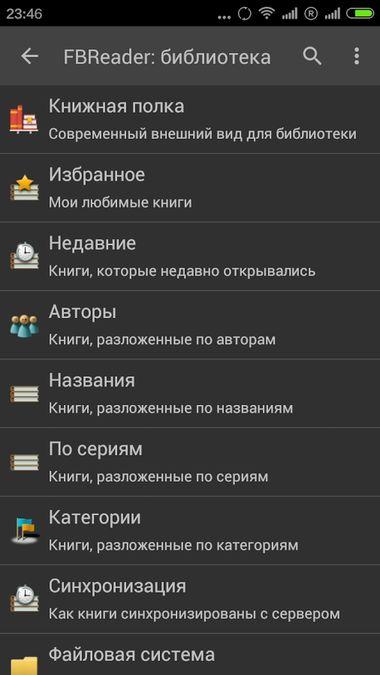 Скачать читалка FBReader на Андроид — Официальная версия screen 2