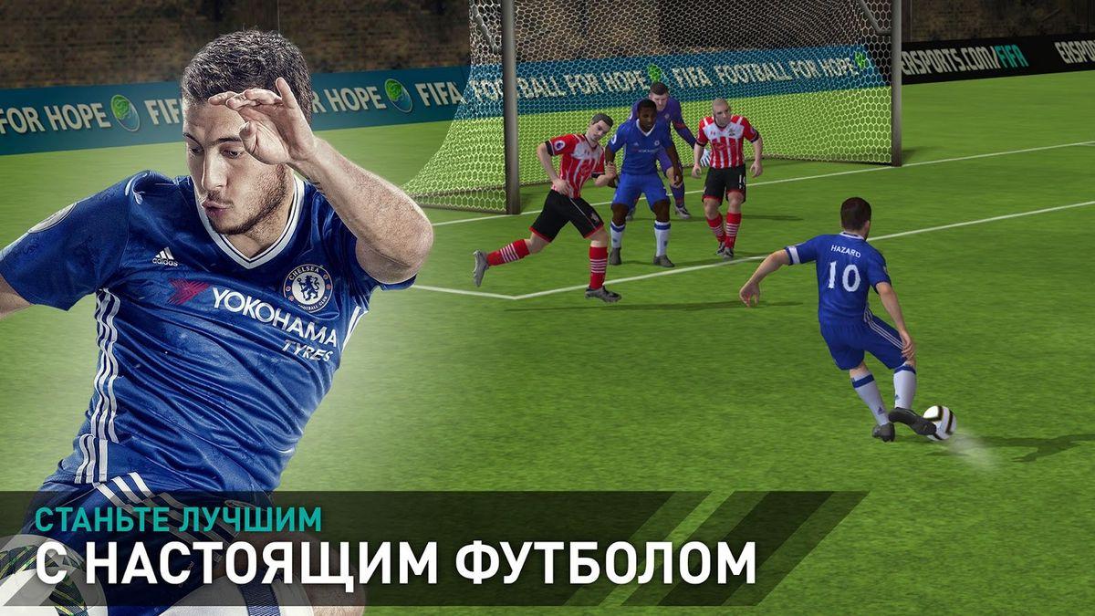 Скачать FIFA mobile на Андроид — Мод без проверки лицензии screen 1