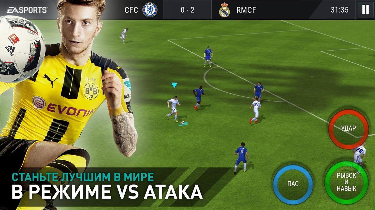 Скачать FIFA mobile на Андроид — Мод без проверки лицензии screen 3