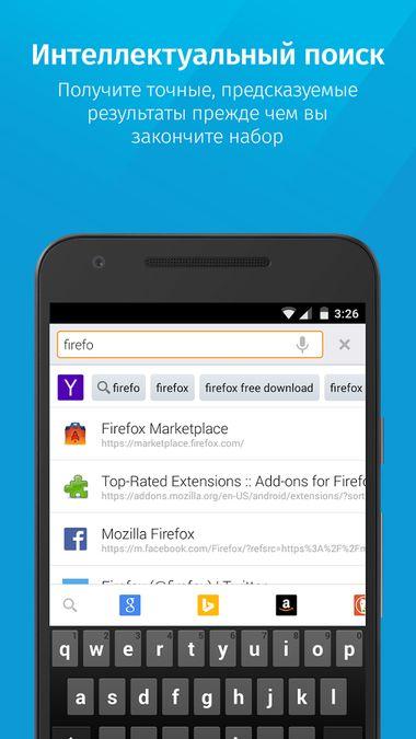 Скачать Браузер Firefox на Андроид — Русская версия screen 1
