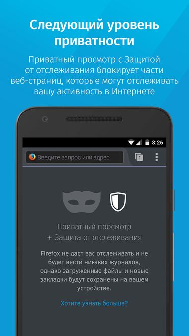 Скачать Браузер Firefox на Андроид — Русская версия screen 2