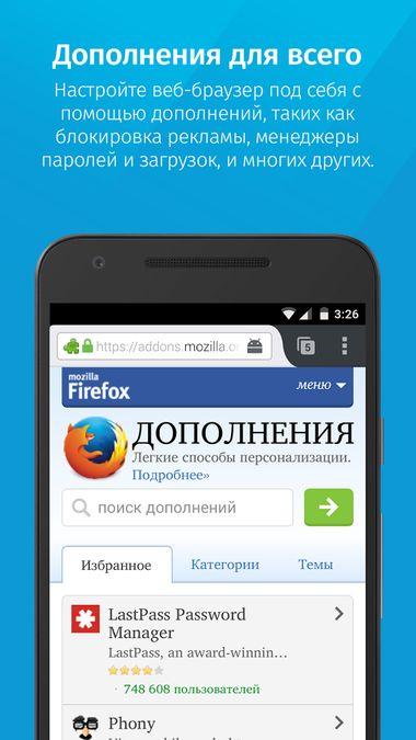 Скачать Браузер Firefox на Андроид — Русская версия screen 3