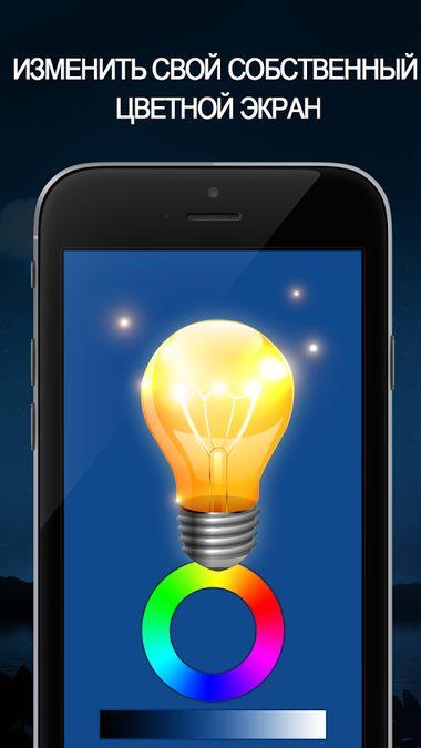 Скачать Фонарик на Андроид screen 1