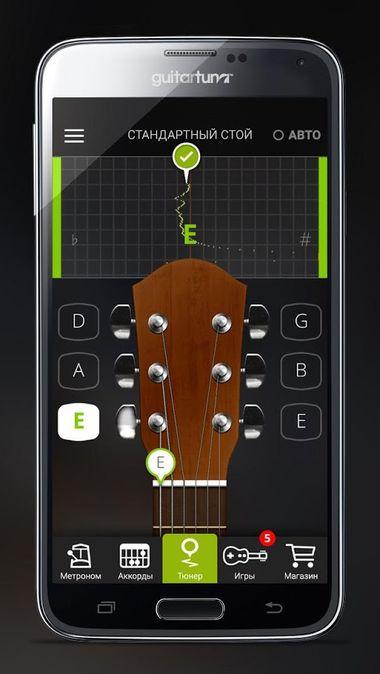 Скачать Guitar Tuna на Андроид — Русская версия screen 1